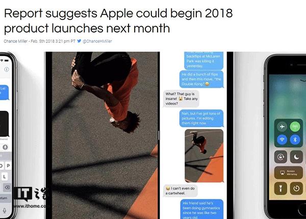供应链消息:苹果最快下月推出新品