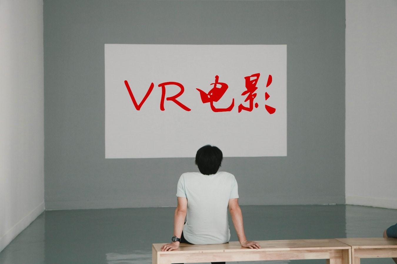 VR电影:肩负着3D未完成的使命