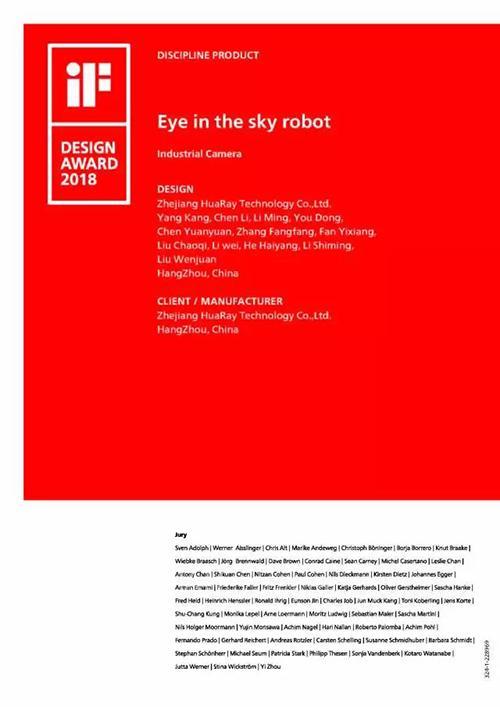 华睿科技全系列工业相机喜获德国iF设计大奖