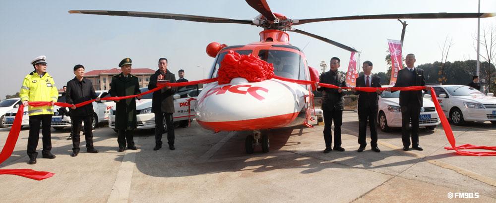 湖南高速引入医疗直升机:专为春运期间安全服务