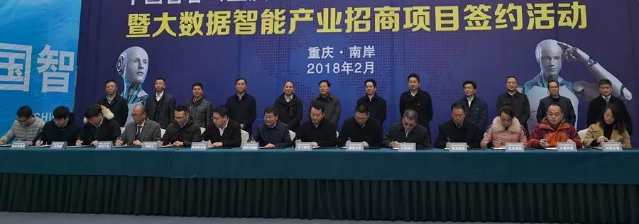 大唐网络与重庆市南岸区签订战略合作协议