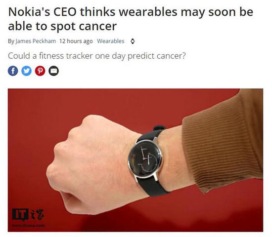 诺基亚计划重新发力可穿戴设备,创立诺基亚健康