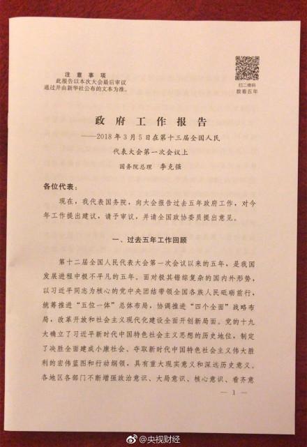 李克强:中国高铁运营里程占世界2/3