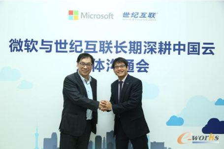 微软与世纪互联深化合作 深耕中国云市场