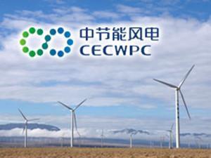 节能风电拟投资8.4亿元建两风电项目 装机达10万千瓦