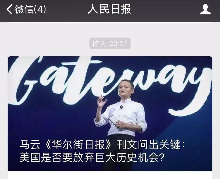 中美贸易立场:马云有担当 VS 曹德旺令人失望