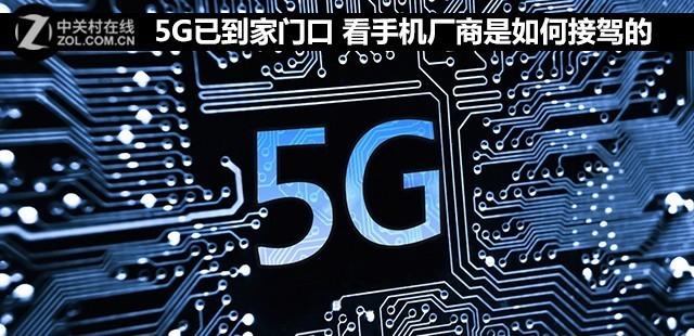 """华为/中兴/OV等纷纷向5G""""献媚"""" 谁也不愿输起跑线上"""