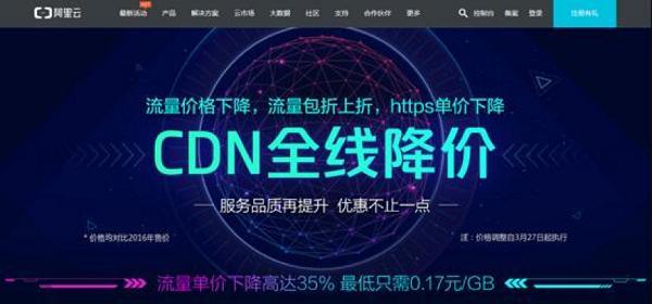 阿里云朱照远:AI+超高清+边缘计算是下一代CDN的核心
