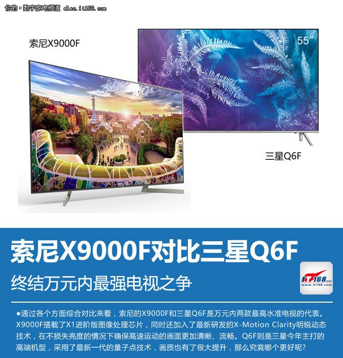 万元最强电视之争 索尼X9000F对三星Q6F
