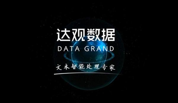 达观数据孙亚彬:如何做好非结构化数据文本智能审阅市场