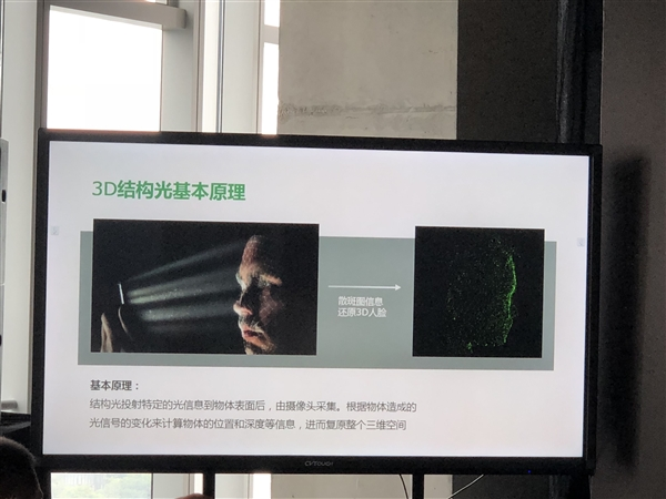 OPPO 3D结构光技术亮相:已经具备量产条件