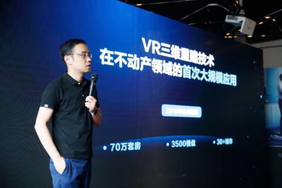 贝壳找房将实现不动产领域首次大规模VR应用