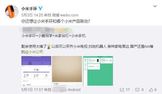 小米官方微博晒网友想法:这才是小米手环的未来发展方向