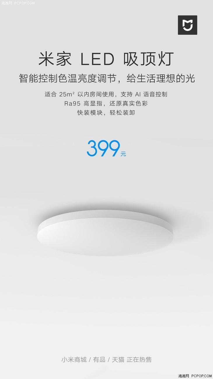 玩转智能联动 399元米家LED吸顶灯发布