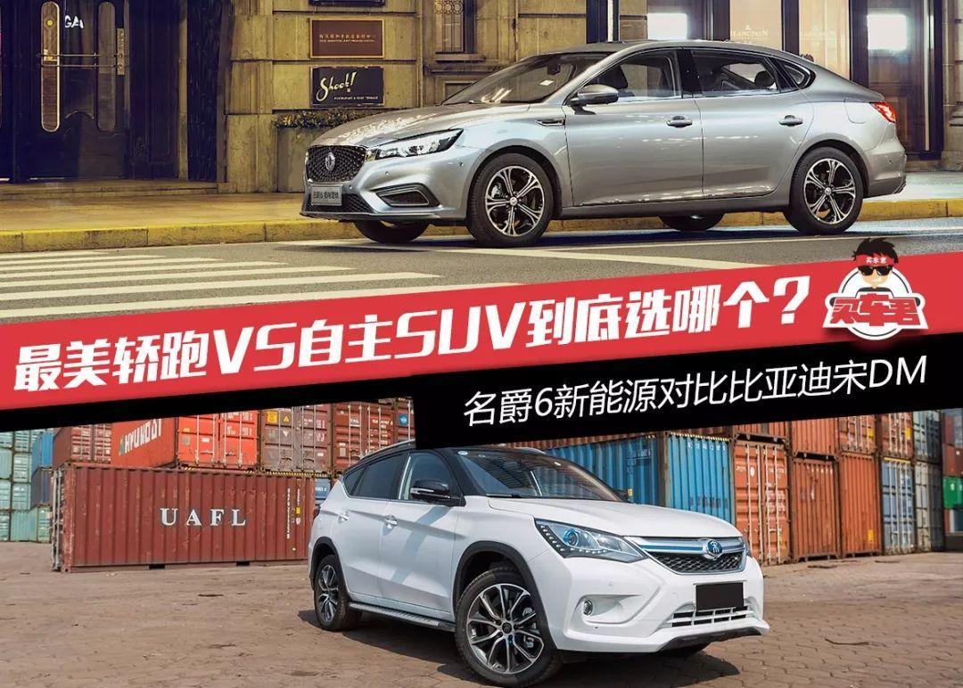 最美轿跑VS自主SUV到底选谁 名爵6新能源对比比亚迪宋DM