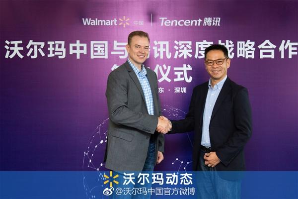 沃尔玛中国与腾讯战略合作:双方会员体系将结合