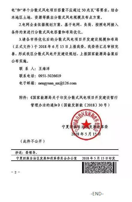 宁夏发布分散式风电开发建设规划通知