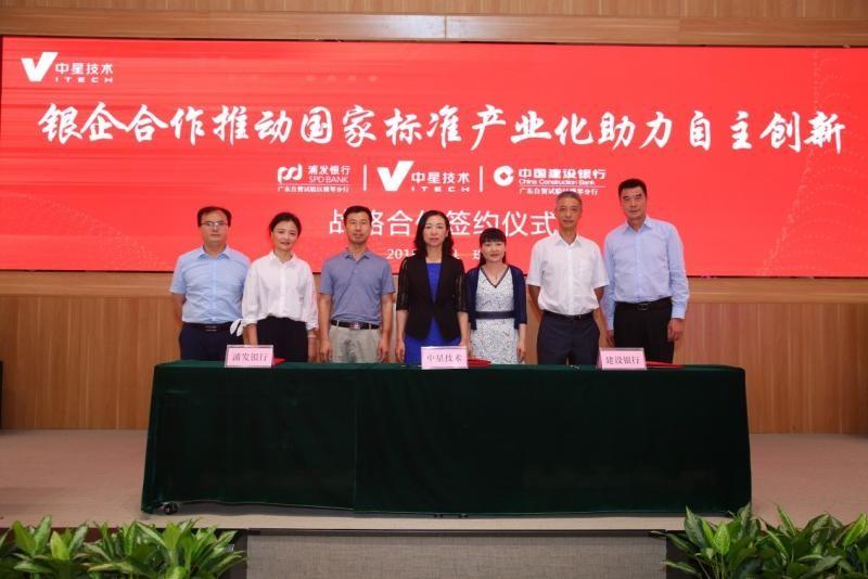 中星技术与建设银行和浦发银行签订战略合作协议