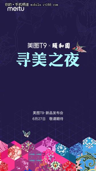 美图T9与颐和园跨界合作 将于6月27日发布