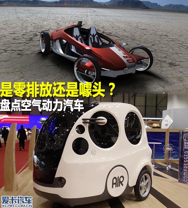 揭开空气动力汽车的面纱 是零排放还是骗局?