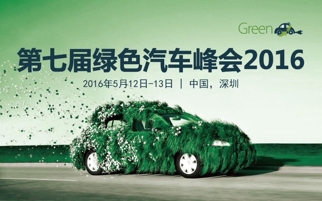 迎机遇·接挑战——三菱电机出席第七届绿色汽车峰会2016