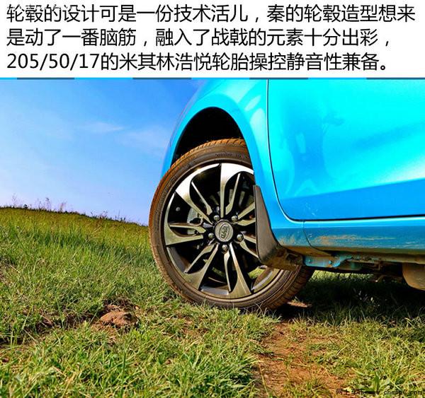 试驾比亚迪秦EV300纯电动车:秒速600里(图)