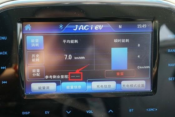 江淮/吉利/比亚迪/北汽电动汽车冬季充电续航表现横评