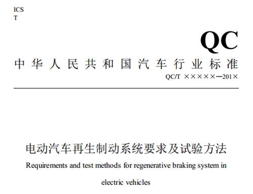 电动汽车再生制动系统要求及试验方法(征求意见稿)