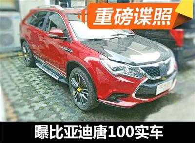 曝比亚迪唐100实车 纯电续航提升至100KM